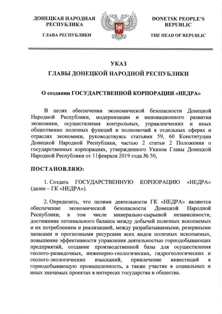 В самопровозглашенной «ДНР» приступили к процедуре закрытия угольных шах